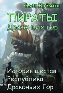 """Книга. """"История шестая. Республика Драконьих Гор."""" читать онлайн"""