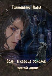 """Книга. """"Если в сердце осколок чужой души (цикл """"Хаос"""" книга -3)"""" читать онлайн"""