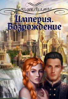 """Книга. """"Империя. Возрождение"""" читать онлайн"""