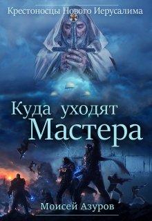 """Книга. """"Крестоносцы Нового Иерусалима: Куда уходят Мастера"""" читать онлайн"""