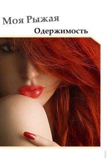 """Книга. """"Моя рыжая одержимость"""" читать онлайн"""