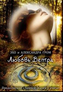 """Книга. """"Любовь Ветра"""" читать онлайн"""