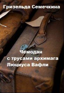 "Книга. ""Чемодан с трусами архимага Люциуса Вафли"" читать онлайн"