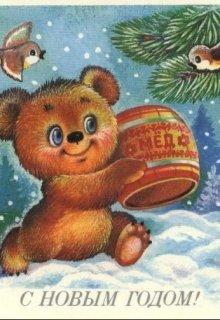 """Книга. """"Сказка про то, как Мишутка Новый год встречал"""" читать онлайн"""