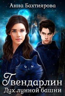 """Книга. """"Гвендарлин. Дух лунной башни"""" читать онлайн"""