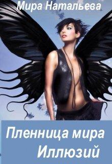 """Книга. """"Пленница мира Иллюзий"""" читать онлайн"""