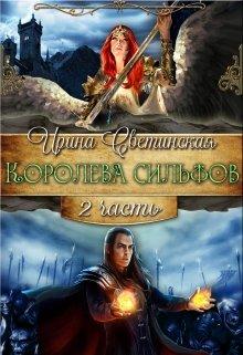 """Книга. """"Королева сильфов. Часть 2"""" читать онлайн"""