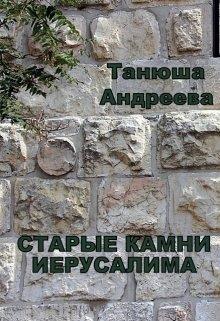 "Книга. ""Старые камни Иерусалима"" читать онлайн"