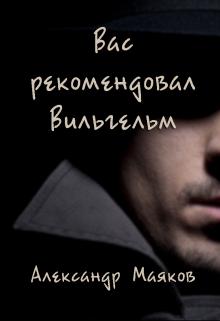 """Книга. """"Вас рекомендовал Вильгельм"""" читать онлайн"""
