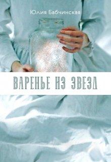 """Книга. """"Варенье из звёзд"""" читать онлайн"""