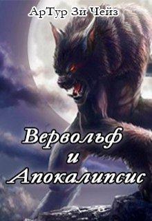 """Книга. """"Вервольф и Апокалипсис"""" читать онлайн"""