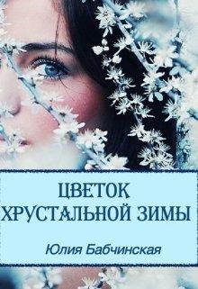 """Книга. """"Цветок хрустальной зимы"""" читать онлайн"""