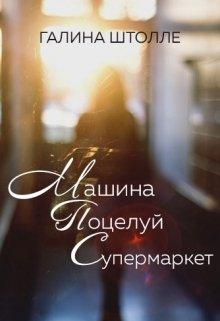 """Книга. """"Машина – Поцелуй – Супермаркет"""" читать онлайн"""