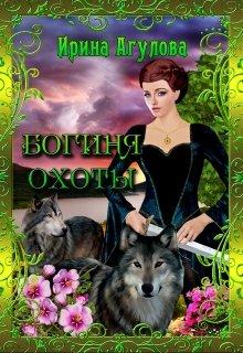 """Книга. """"Богиня охоты"""" читать онлайн"""