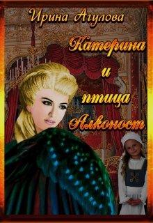 """Книга. """"Катерина и птица Алконост"""" читать онлайн"""