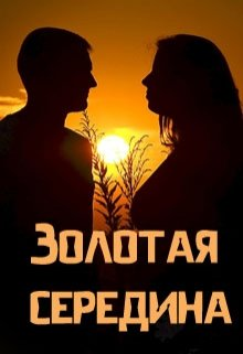 "Книга. ""Золотая середина"" читать онлайн"