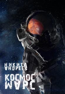 """Книга. """"Космос. Марс"""" читать онлайн"""
