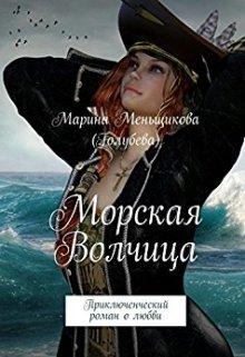 """Книга. """"Морская Волчица"""" читать онлайн"""