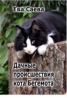 """Книга. """"Дачные происшествия кота Бегемота"""" читать онлайн"""