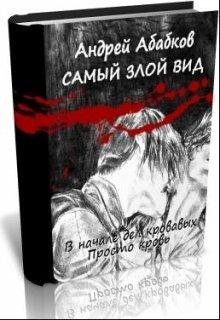 """Книга. """"Самый злой вид. В начале дел кровавых."""" читать онлайн"""