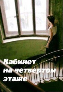 """Книга. """"Кабинет на четвертом этаже"""" читать онлайн"""
