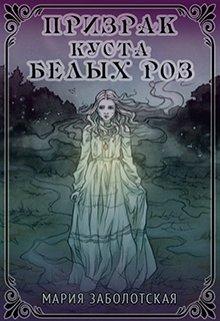 """Книга. """"Призрак Куста Белых Роз"""" читать онлайн"""