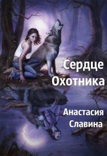"Книга. ""Сердце Охотника (сердце Волка-2)"" читать онлайн"