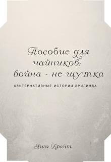"""Книга. """"Пособие для чайников: война - не шутка"""" читать онлайн"""
