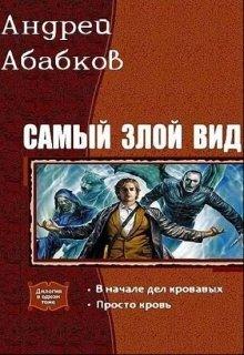 """Книга. """"Самый злой вид 2. Просто кровь."""" читать онлайн"""