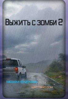 """Книга. """"Выжить с зомби 2 """" читать онлайн"""
