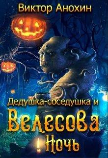 """Книга. """"Дедушка-соседушка и Велесова ночь"""" читать онлайн"""