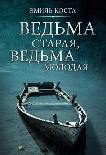 """Книга. """"Ведьма старая, ведьма молодая"""" читать онлайн"""