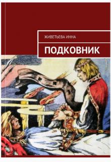 """Книга. """"Подковник"""" читать онлайн"""