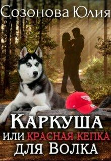 """Книга. """"Каркуша или Красная кепка для Волка"""" читать онлайн"""