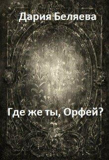 """Книга. """"Где же ты, Орфей?"""" читать онлайн"""