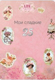 """Книга. """"Мои сладкие 25"""" читать онлайн"""
