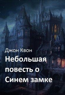 """Книга. """"Небольшая повесть о Cинем замке"""" читать онлайн"""