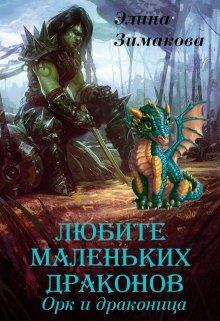 """Книга. """"Любите маленьких драконов. Орк и драконица"""" читать онлайн"""