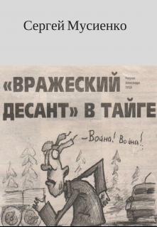 """Книга. """"Вражеский десант в тайге"""" читать онлайн"""