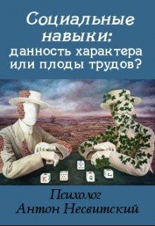 """Книга. """"Социальные навыки: данность характера или плоды трудов?"""" читать онлайн"""