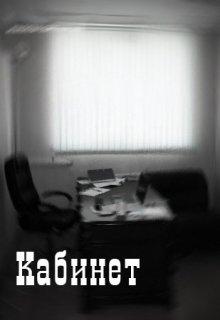 """Книга. """"Кабинет"""" читать онлайн"""