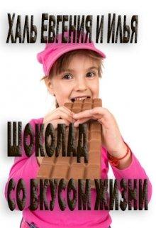 """Книга. """"Шоколад со вкусом жизни"""" читать онлайн"""