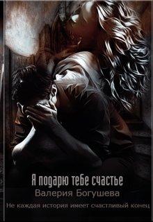 """Книга. """"Я подарю тебе счастье"""" читать онлайн"""