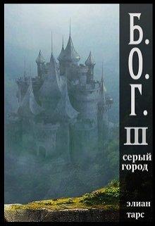 """Книга. """"Б.О.Г. 3. Серый город"""" читать онлайн"""