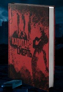 """Книга. """"Капитан смерть (анонс)"""" читать онлайн"""