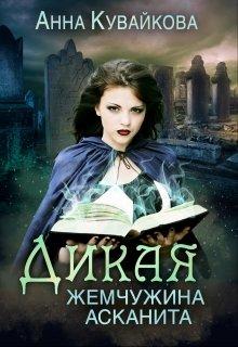 """Книга. """"Дикая жемчужина Асканита"""" читать онлайн"""