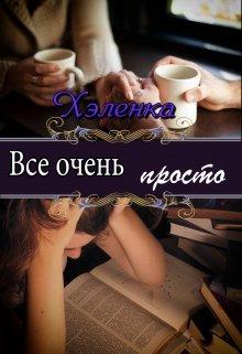 """Книга. """"Все очень просто"""" читать онлайн"""