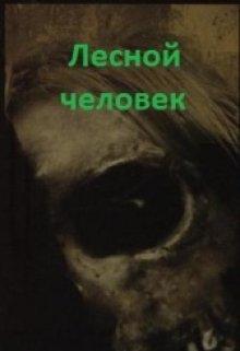 """Книга. """"Лесной человек"""" читать онлайн"""