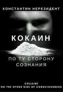"Книга. ""Кокаин. По ту сторону сознания"" читать онлайн"