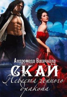 """Книга. """"Скай. Невеста черного дракона. Книга 2"""" читать онлайн"""